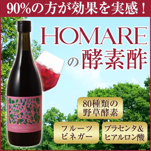 HOMAREの酵素酢