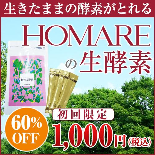 HOMAREの生酵素(30包入り)