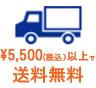 ¥5,500以上で送料無料