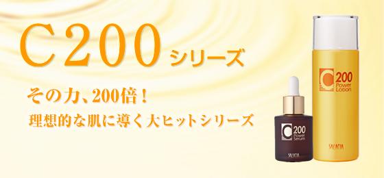 C200 シリーズ
