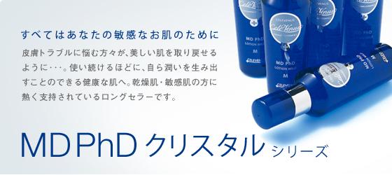 MD PhDクリスタルシリーズ